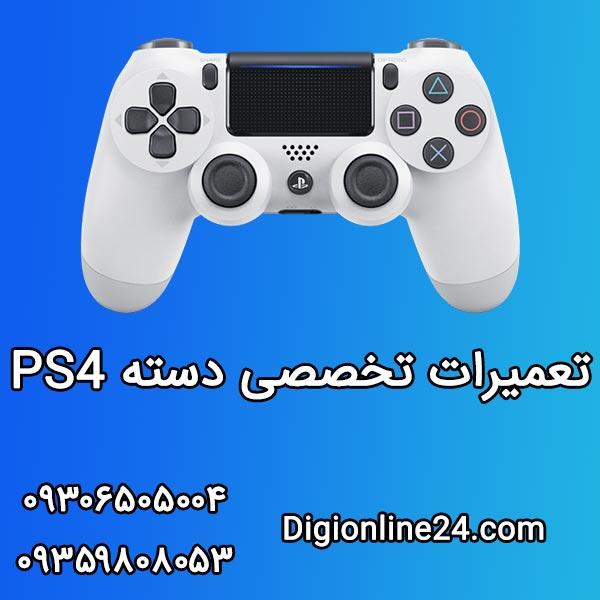 تعمیرات دسته PS4