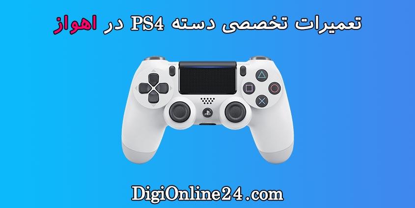 تعمیرات دسته PS4 در اهواز