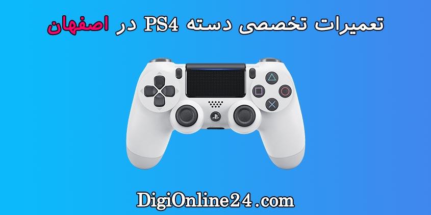 تعمیرات دسته PS4 در اصفهان