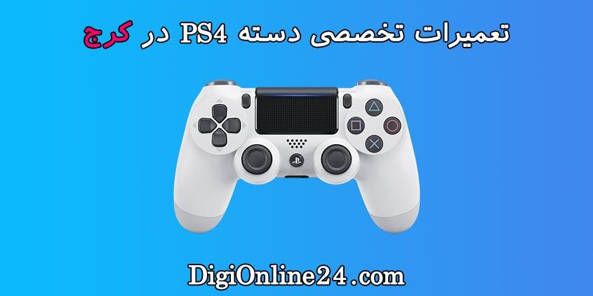 تعمیرات دسته PS4 در کرج